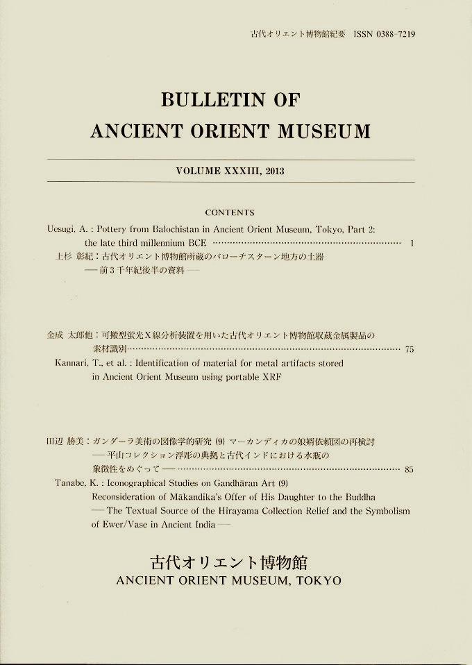 古代オリエント博物館紀要 | 古...